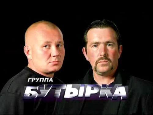 бутырка альбом 2019